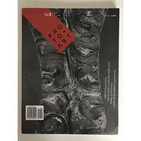 Photoart N1. Журнал о фотографии
