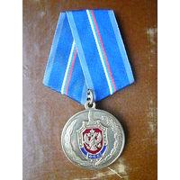 Медаль юбилейная. 100 лет ВЧК - ФСБ России. 1917 - 2017.