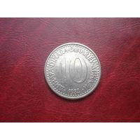 10 динар 1984 год Югославия
