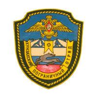 Хунзахский пограничный отряд