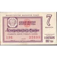 1967 год РСФСР 7-й тираж