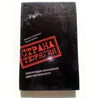 Страна Тюрягия. Циклопедия российской действительности