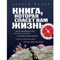 Книга, которая спасет вам жизнь.