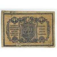Россия (Екатеринодар), 50 копеек 1918 год.