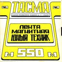 "Лента магнитная ТАСМА ""Юный техник"" (550 м)"