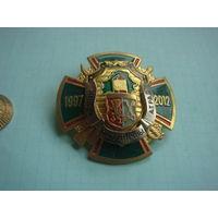 ПВ КГБ.Беларусь .пограничник. Лидский отряд 15 лет