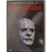 Восставший из ада 3: Ад на земле (Hellraiser 3: hell on earth) DVD-9