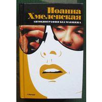 Автобиография без макияжа. Иоанна Хмелевская.