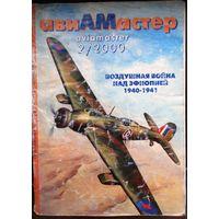 Авиамастер (2/2000). Воздушная война над Эфиопией 1940-41 гг.