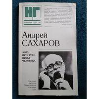 Андрей Сахаров. Мир, прогресс, права человека