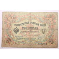 Россия, 3 рубля 1905 год, Коншин - Сафронов