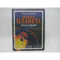 Наша планета. Энциклопедия.