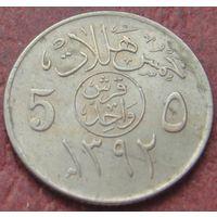 5101:  5 халалов 1972 Саудовская Аравия