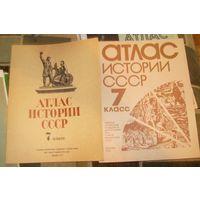 Атлас по истории СССР,7 класс,1978-86г.