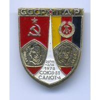 КОСМОС СССР - ГДР