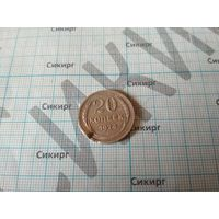 Монета СССР 20 копеек 1924 г.