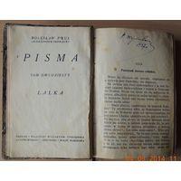 Книга из библиотеки польской школы, г.Лунинец (1930-1939)