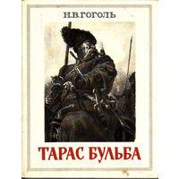 Гоголь. Тарас Бульба. Повесть. Автолитографии  Е.А. Кибрика.