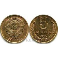 СССР 5 копеек 1979, 1981 - на выбор