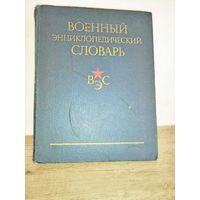 Военный энциклопедический словарь 1983г.