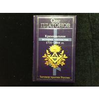 Криминальная история масонства 1731-2004 г.г.