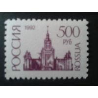 Россия 1992 стандарт 500 руб