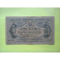 50 карбованцев 1918 г. Выпуск Центральной рады г.Киев