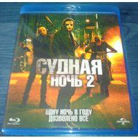 Судная ночь 2 (Blu-Ray)