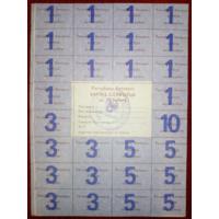 Картка спажыўца (потребителя)/купон/талон: 75 руб. 2-го вып. 1992 г. Коричневый шрифт