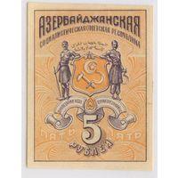 5 рублей 1920 года Азербайджанская ССР.. СОСТОЯНИЕ!!! аUNC..