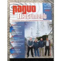 Радиолюбитель номер 12 2007