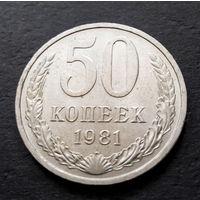 50 копеек 1981 СССР #06 AU