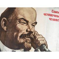 Плакат Самый человечный человек 1968 год ОРИГИНАЛ художник Иванов