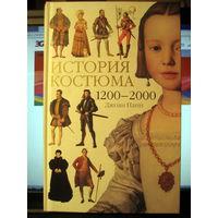 Книга История костюма