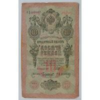 10 рублей 1909 года. РЛ 308033