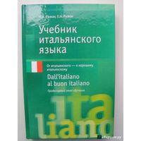 Рыжак. Учебник итальянского языка. Продвинутый этап обучения