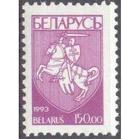 Беларусь Погоня 150.00