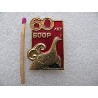Знак. БООР 60 лет