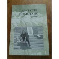 Беларускі Рэзыстанс 1(3)2006