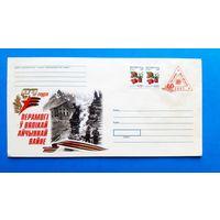 ХМК с ОМ + марки. Беларусь 2005 г. 60-летие победы в Великой Отечественной войне.