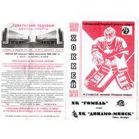 Хоккей. Программа и два билета. Гомель - Динамо (Минск). 2005.