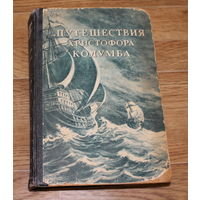 "Книга ""Путешествия Христофора Колумба"""