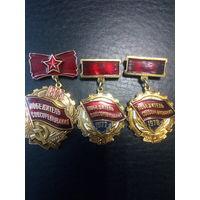 Значок СССР. Победитель соцсоревнования 1975,1977,1978.