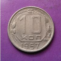 10 копеек 1957 года СССР #04