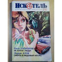 """""""Искатель"""" 1997 - 5 приложение к журналу """"Вокруг света"""""""