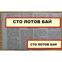 """Футбол Прокопенко """"Динамо"""" Минск вырезка из газеты"""
