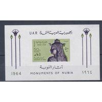 [2275] Египет ОАР 1964. Культура Древнего Египта. БЛОК MNH