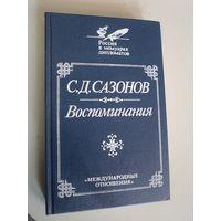 С.Д. Сазонов. Воспоминания. Репринт 1927 г., 1991 г.