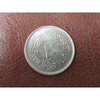 20 пиастров 1992 Египет