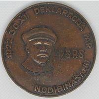 Памятная настольная медаль PSRS-60. Ленин. Латвия. Родной кожаный чехол.